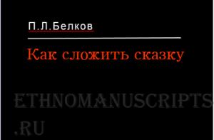 Белков П.Л. Как сложить сказку